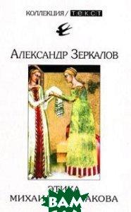 Этика Михаила Булгакова  Зеркалов А.  купить