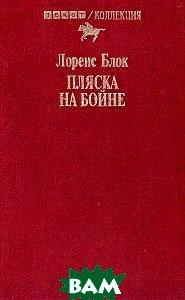 Занимательное литературоведение, или Новые похождения знакомых героев  Бенедикт Сарнов купить