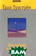 Послание из пустыни: Повесть   Тунстрем Е.  купить