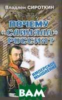 Почему `слиняла` Россия?  Сироткин В.Г. купить