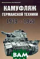 Камуфляж германской техники 1939-1945  Максим Коломиец, Илья Мощанский купить