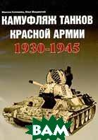 Камуфляж танков Красной Армии 1930-1945  Максим Коломиец, Илья Мощанский купить