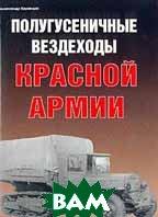 Полугусеничные вездеходы Красной Армии  Кириндас А. купить