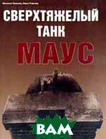 Сверхтяжелый танк `Маус`  Павлов М., Павлов И.  купить