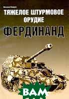Тяжелое штурмовое орудие `Фердинанд`  Михаил Свирин купить