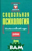 Социальная психология  Майерс Д. купить