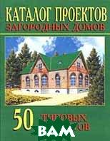 Каталог проектов загородных домов. 50 типовых проектов   купить