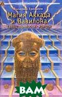 Магия Аккада и Вавилона: Тайны шумерских жрецов  Ерофеев В. купить