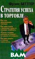 Стратегия успеха в торговле  Беттгер Ф. купить