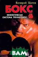 Бокс: Эффективная система тренировок   В. К. Щитов купить