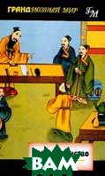 Конфуцианство  Бертронг Д., Бертронг Э. купить