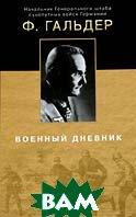 Военный дневник. 22.06.1941 - 24.09.1942  Ф. Гальдер купить