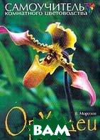 Орхидеи  Морозов В.Н. купить