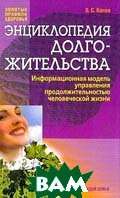 Энциклопедия долгожительства  Конев В.С. купить