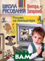 Школа рисования Виктора Запаренко: Рисуем на компьютере  Запаренко В. купить