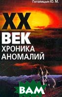 XX век: Хроника аномалий  Гоголицын Ю.М. купить