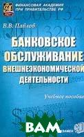 Банковское обслуживание внешнеэкономической деятельности   В. В. Павлов купить