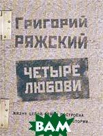 Четыре любови  Григорий Ряжский купить