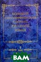 Большой синонимический словарь русского языка в 2-х тт. Т. 1: А-Н  Кожевников А.Ю купить