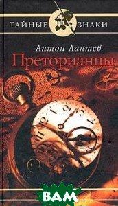 Преторианцы: Роман  Лаптев А. купить