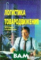 Логистика товародвижения (2-е изд.)  Гордон М.П., Карнаухов С.Б.  купить