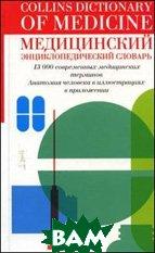 Медицинский энциклопедический словарь  Янгсон Р.М. купить