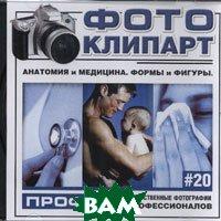 Коллекция клипартов № 20. Анатомия и медицина. Формы и фигуры   купить