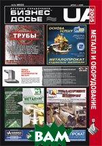 Металл и оборудование 2005.  Деловые справочники   купить