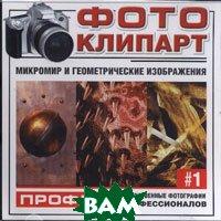 Коллекция клипартов № 1. Микромир и геометрические изображения   купить