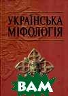 Українська мiфологiя  Войтович В. купить