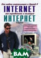 Как найти информацию и друзей в Интернет, как заработать деньги в Internet.  Александр Крупник купить