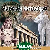 Античная мифология   купить