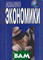 Анализ экономики. Страна, рынок, фирма  Рыбалкин В.Е. (под ред.) купить
