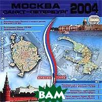 Электронная бизнес-карта. Москва и Санкт-Петербург 2004   купить
