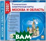 Электронная Бизнес-Карта: Москва и область (v.3)   купить