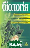 Біологія Навчальний посібник. 4-те видання  За ред. В. О. Мотузного купить