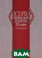 Історія української літератури ХІХ ст. (70—90-ті роки): У 2 кн. Книга 1  Гнідан О. Д. купить