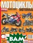 Мотоциклы. Каталог 2004/2005   купить