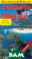 Средиземноморское побережье Турции. Советы знатоков  Петер Габлер купить