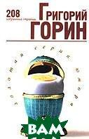 Григорий Горин. 208 избранных страниц  Горин Григорий  купить