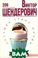 Виктор Шендерович. 208 избранных страниц  Шендерович Виктор купить