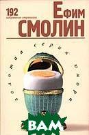 Ефим Смолин. 192 избранные страницы  Смолин Ефим купить