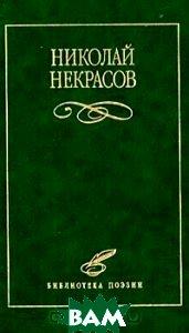 Николай Некрасов. Избранное  Некрасов Николай  купить