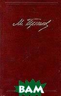 М. А. Булгаков. Сочинения в 3 томах.  Булгаков  М. А.  купить