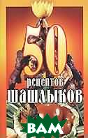 50 рецептов шашлыков  Сборник купить