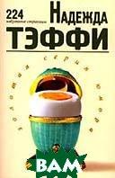 Тэффи Н. 224 избранные страницы  Тэффи Н. купить
