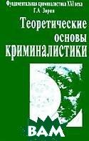 Теоретические основы криминалистики  Зорин Г.А. купить
