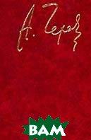 Чехов А.П. Сочинения: В 3 томах  Чехов А.П. купить