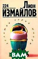 224 избранные страницы Серия: Золотая серия юмора   Измайлов Лион купить