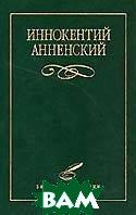 Иннокентий Анненский Избранное  Анненский И.Ф купить